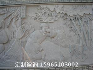 二十四孝浮雕