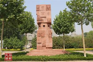 城市园林雕塑
