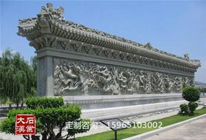 九龙壁浮雕